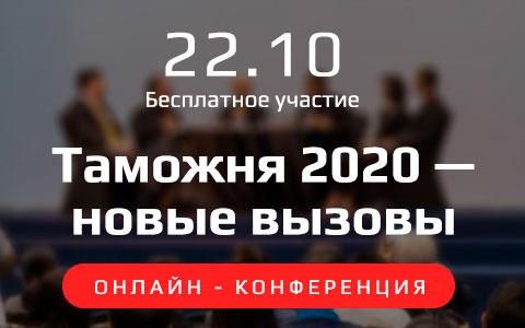 Таможня 2020 — новые вызовы